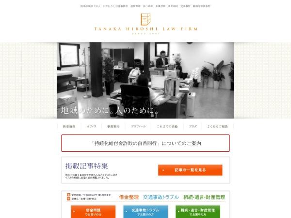 Screenshot of www.tanaka-hiroshi.jp