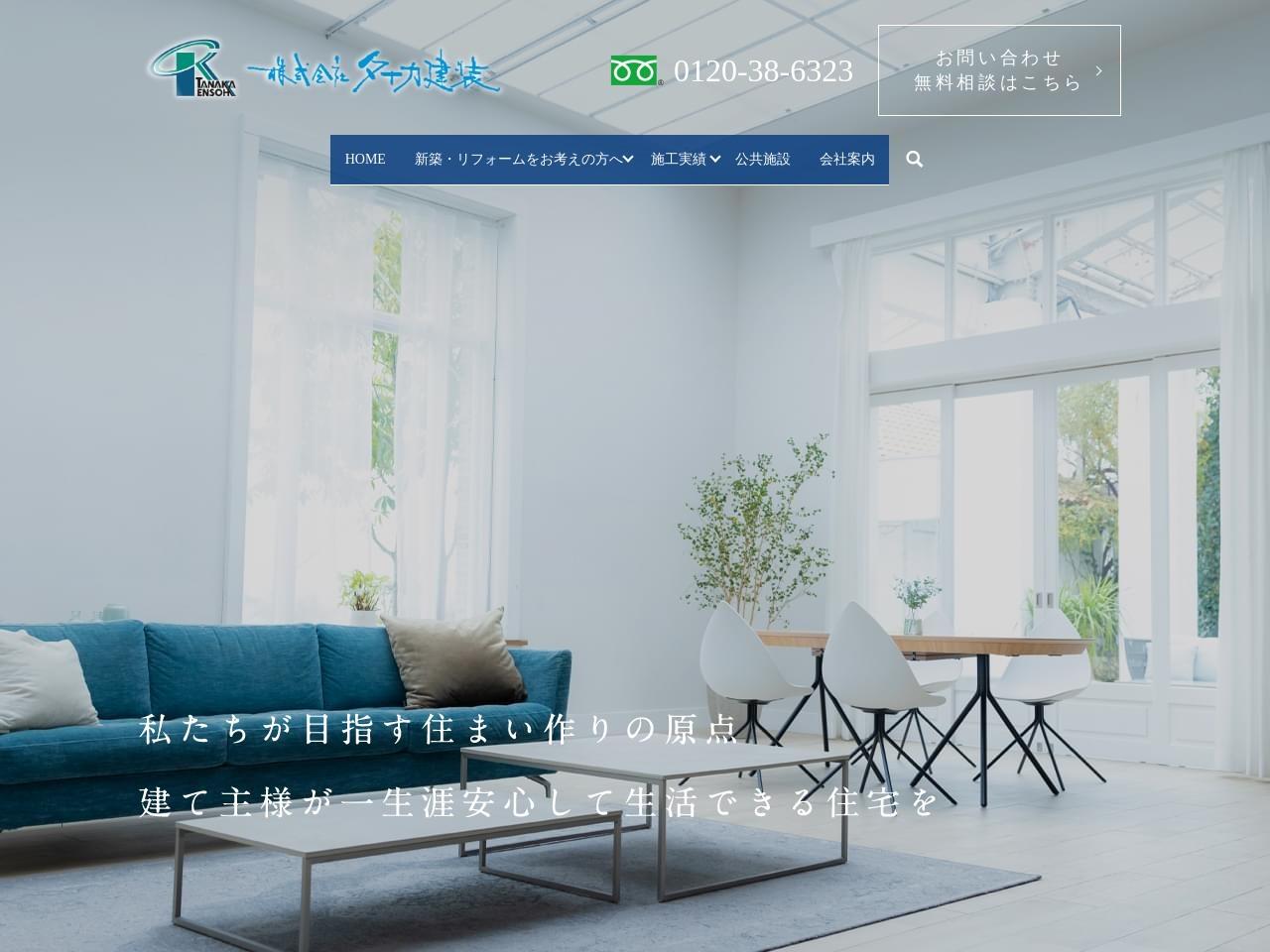 株式会社タナカ建装・塗装屋根リフォーム事業部