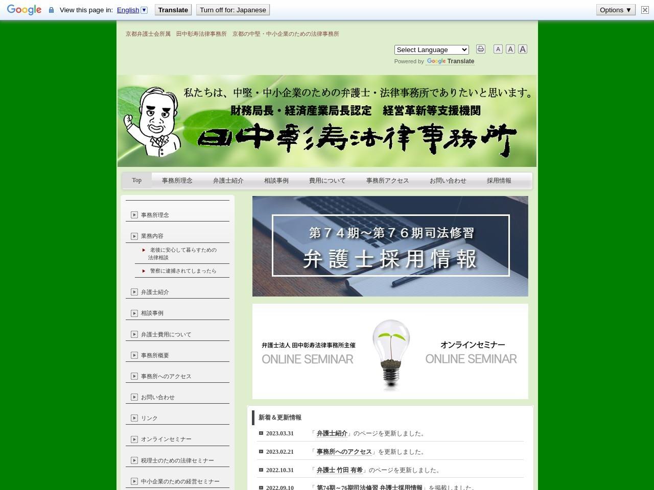 田中彰寿法律事務所(弁護士法人)