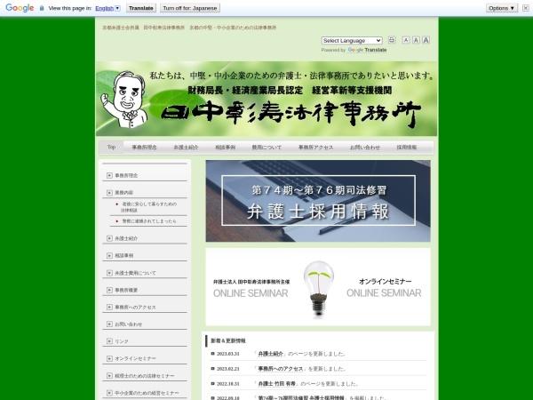 http://www.tanaka-law.net/