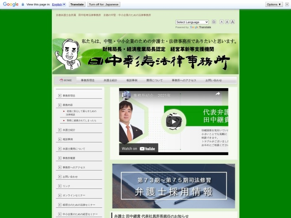 Screenshot of www.tanaka-law.net