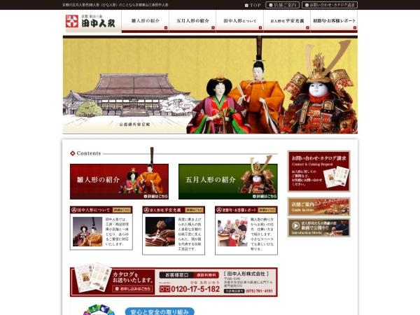 http://www.tanaka-ningyo.co.jp