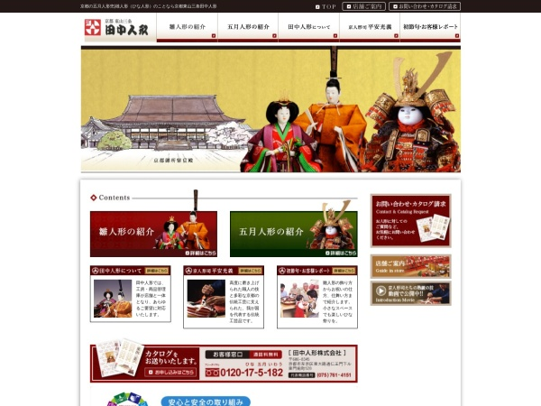 Screenshot of www.tanaka-ningyo.co.jp