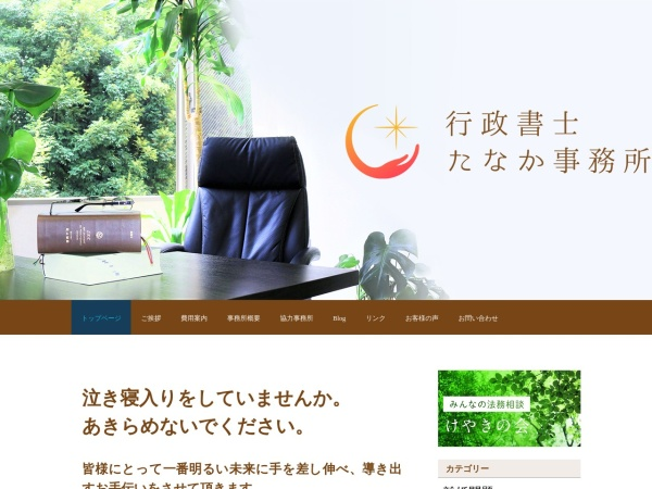 Screenshot of www.tanaka-office.org