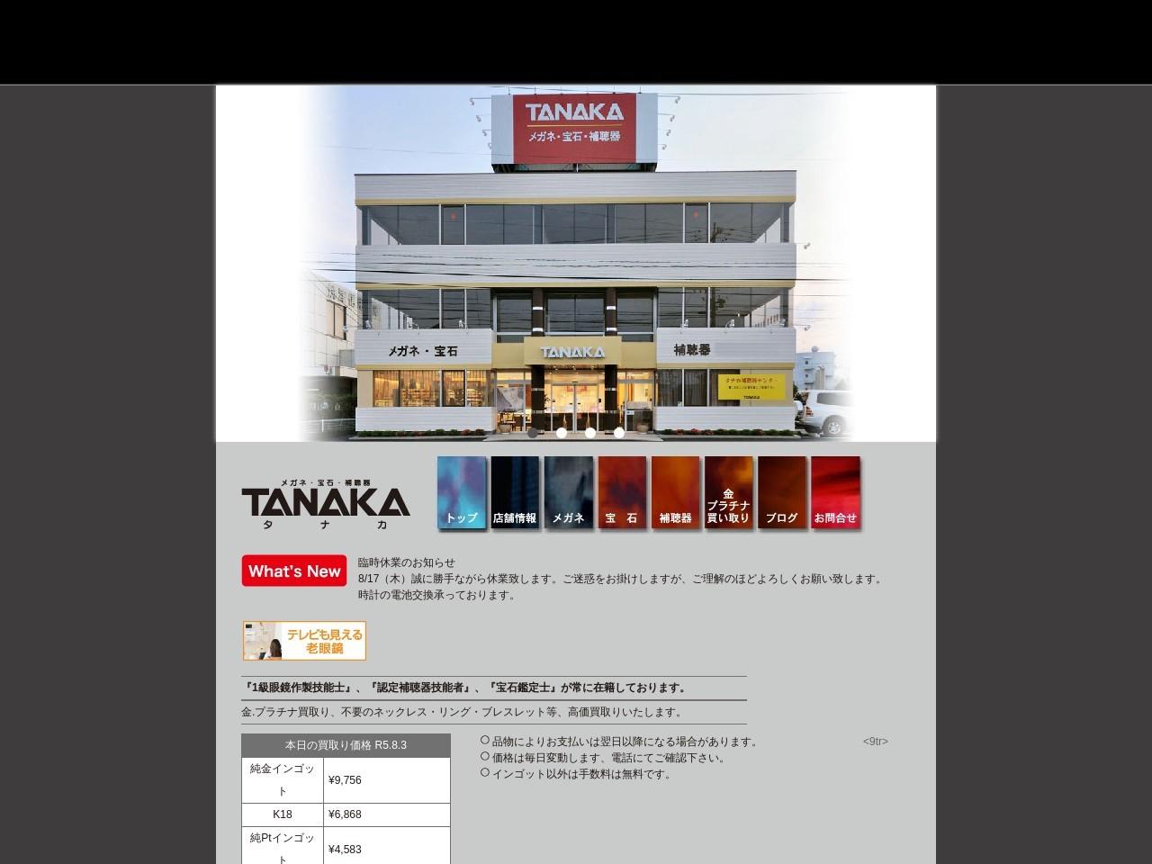 メガネ・宝石・補聴器 TANAKA