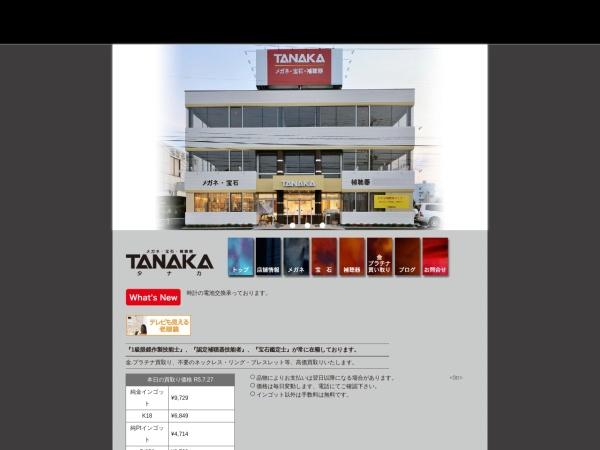http://www.tanakahouseki.co.jp
