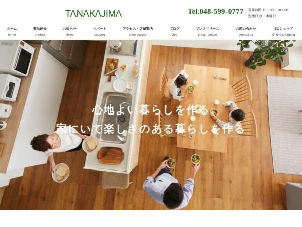 http://www.tanakajima.co.jp/