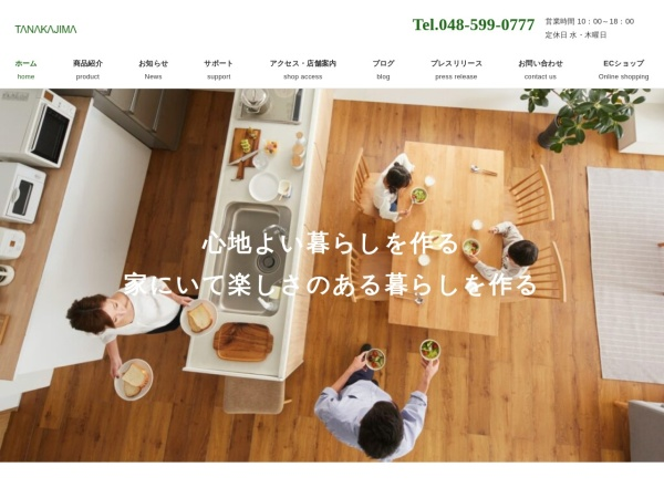 Screenshot of www.tanakajima.co.jp