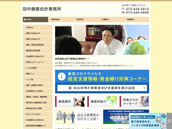 http://www.tanakakaikei.net