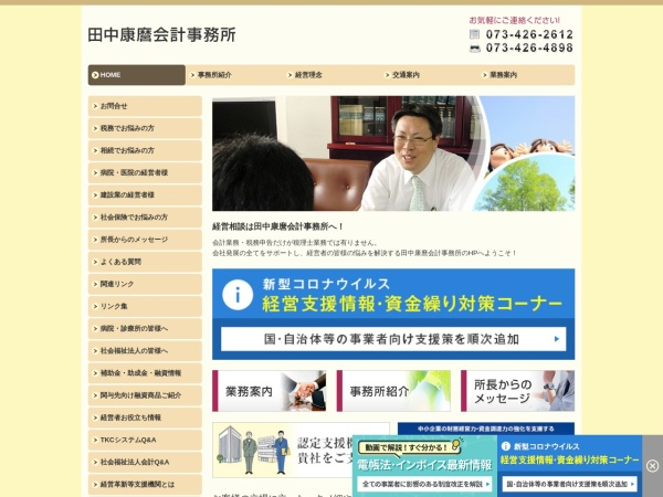 Screenshot of www.tanakakaikei.net