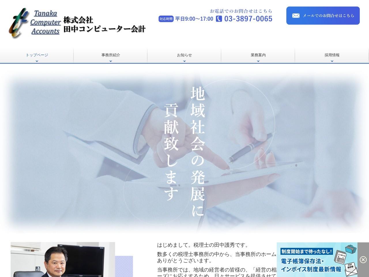 田中護秀税理士事務所