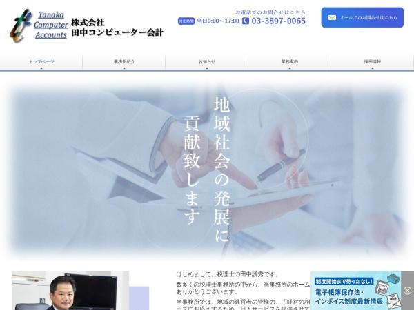 http://www.tanakakaikei21.jp