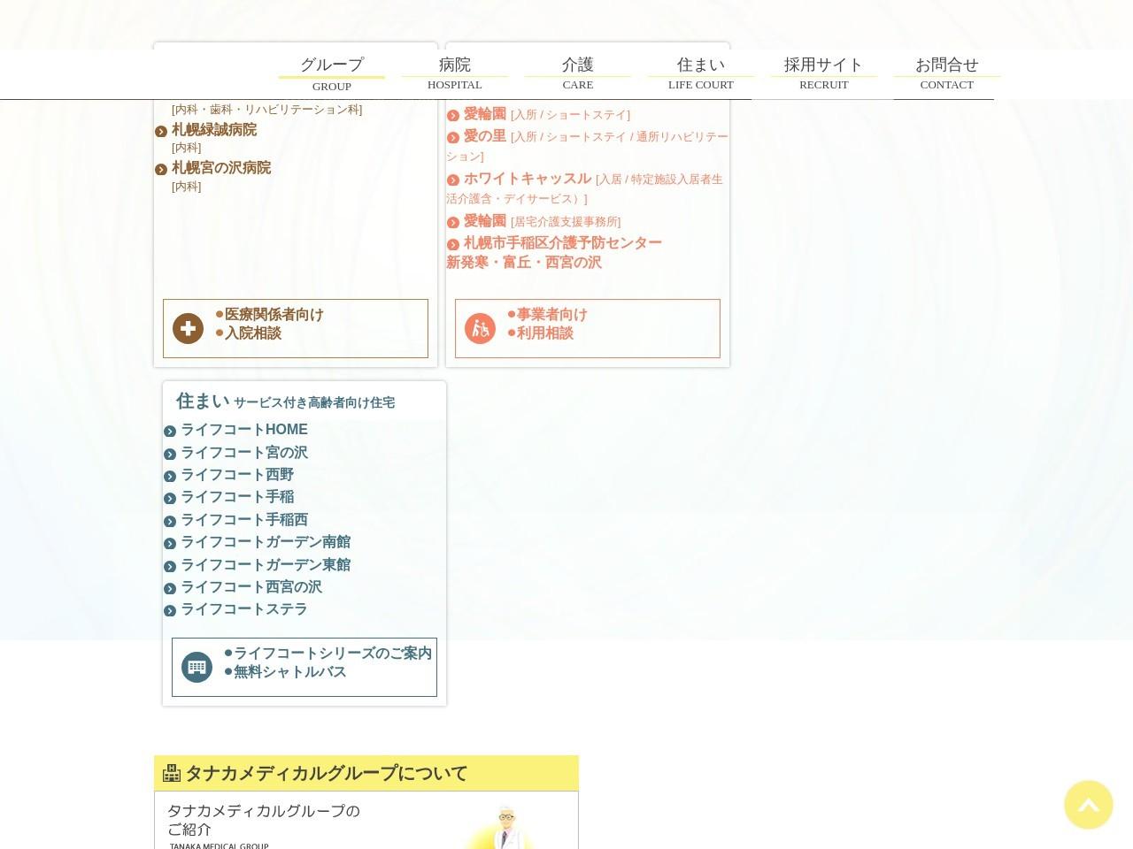 医療法人タナカメディカル  札幌田中病院 (北海道札幌市手稲区)
