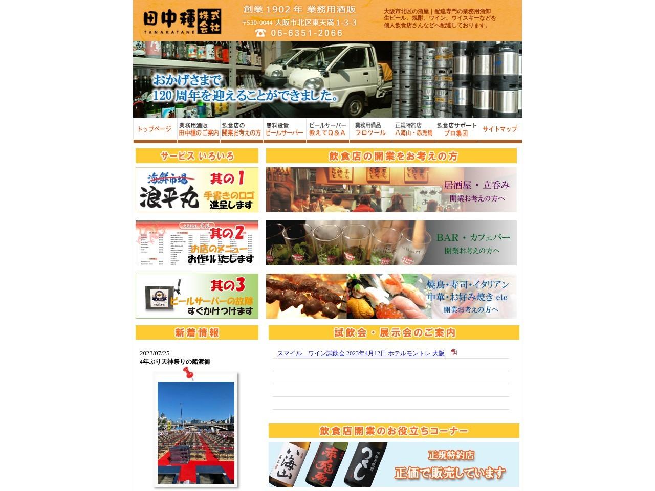 大阪|配達専門の業務用酒卸 田中種株式会社