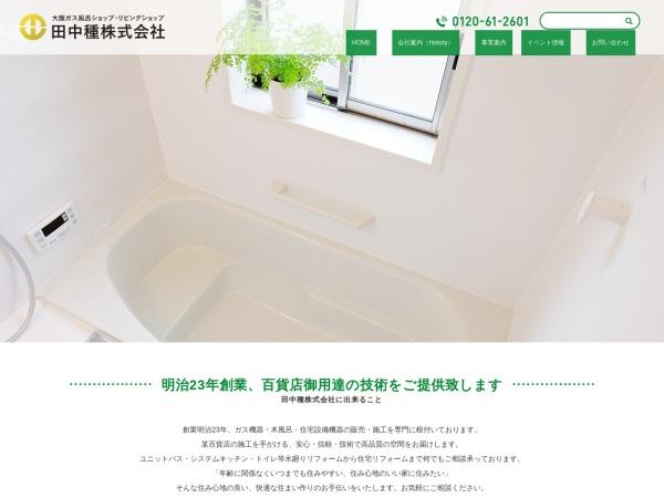 Screenshot of www.tanakatane.com