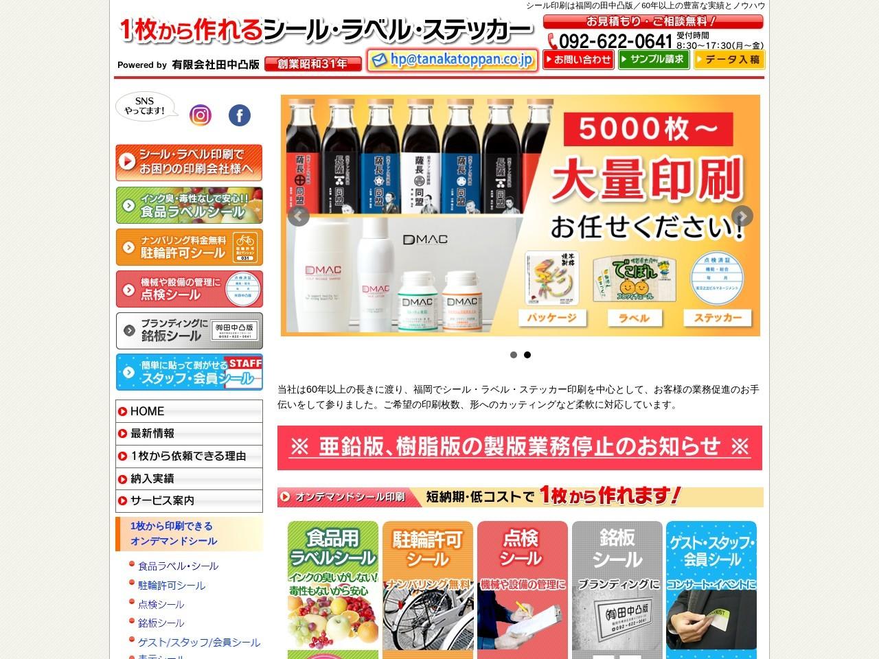 シール印刷 福岡|シール・ステッカー/樹脂版・亜鉛凸版 専門の田中凸版