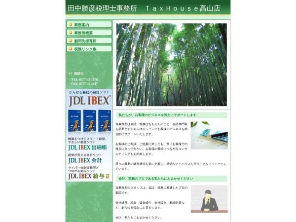 Screenshot of www.tanakazeimukaikei.jdlibex.jp
