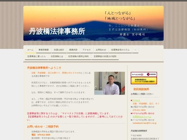 Screenshot of www.tanbabashi-law.jp