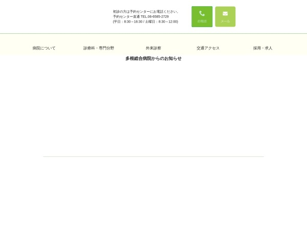 Screenshot of www.tane.or.jp