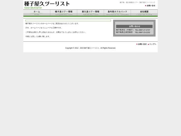 Screenshot of www.tanegashima-air.jp