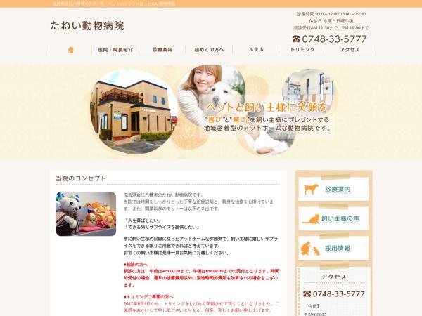 Screenshot of www.tanei-ah.com