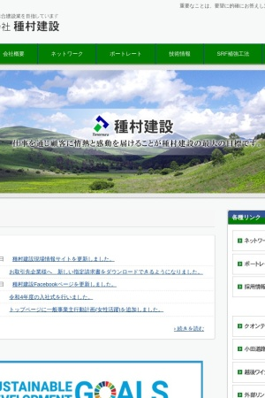 Screenshot of www.taneken.co.jp