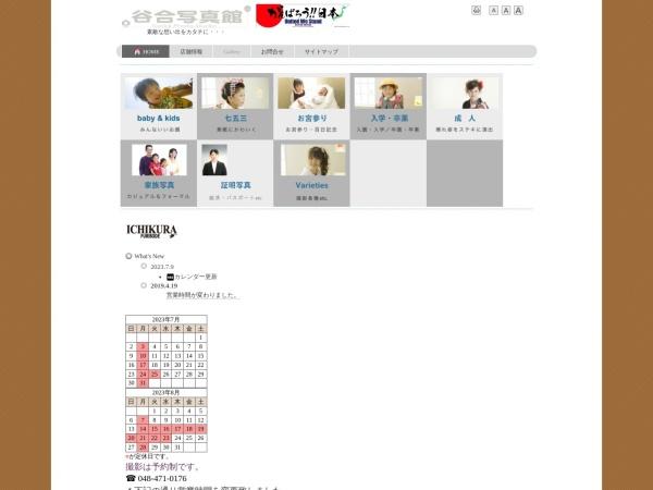 Screenshot of www.taniai.info