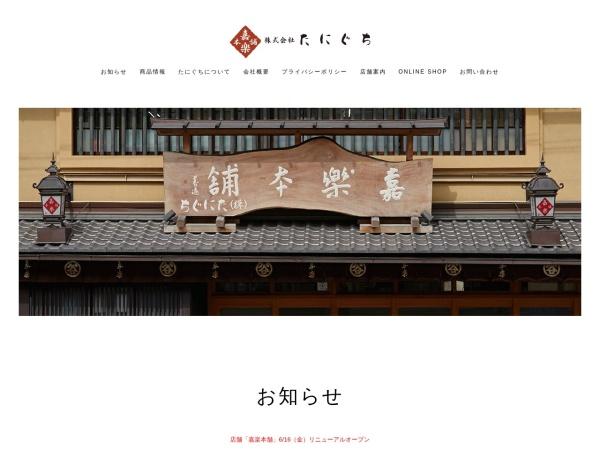 http://www.taniguchi-inc.co.jp