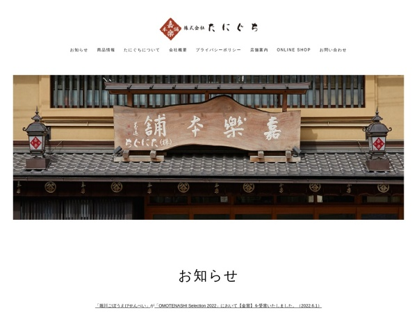 Screenshot of www.taniguchi-inc.co.jp