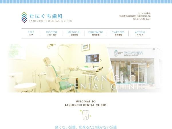 Screenshot of www.taniguchishika.net