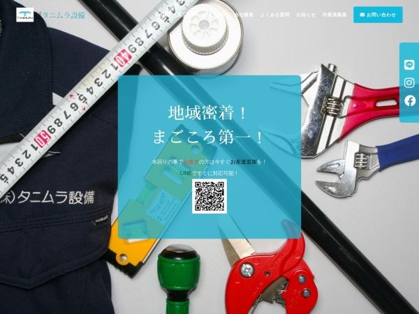 Screenshot of www.tanimurasetsubi.com