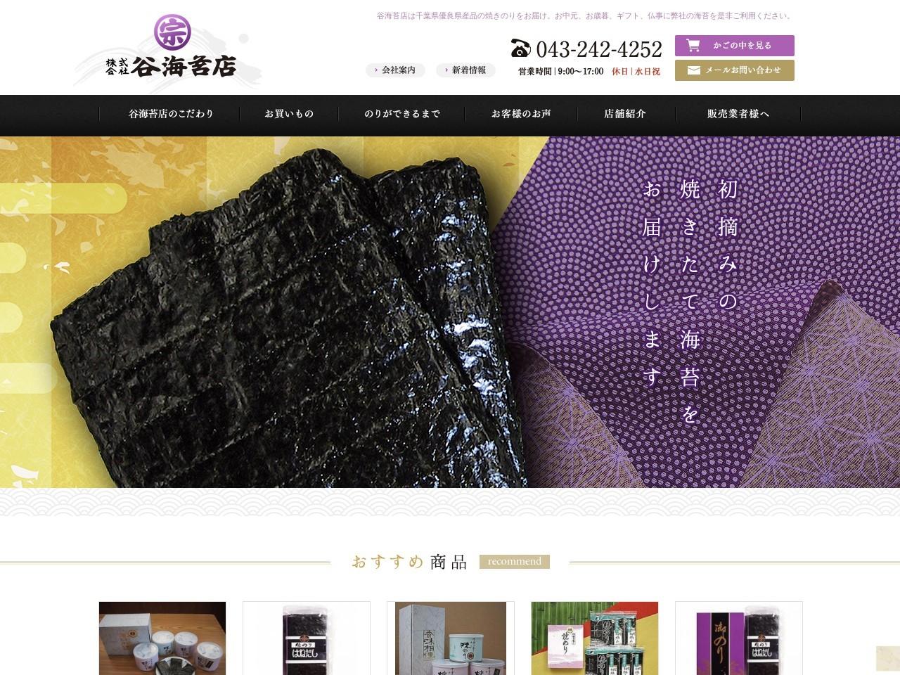 千葉県優良県産品の焼きのり谷海苔店。お歳暮、お中元、ギフト、仏事にどうぞ。