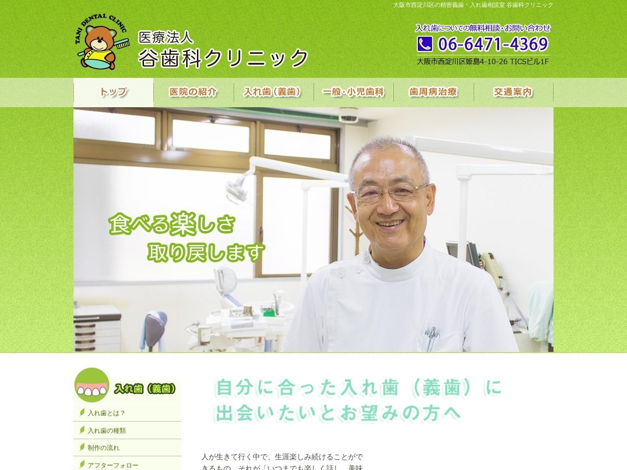 医療法人  谷歯科クリニック (大阪府大阪市西淀川区)