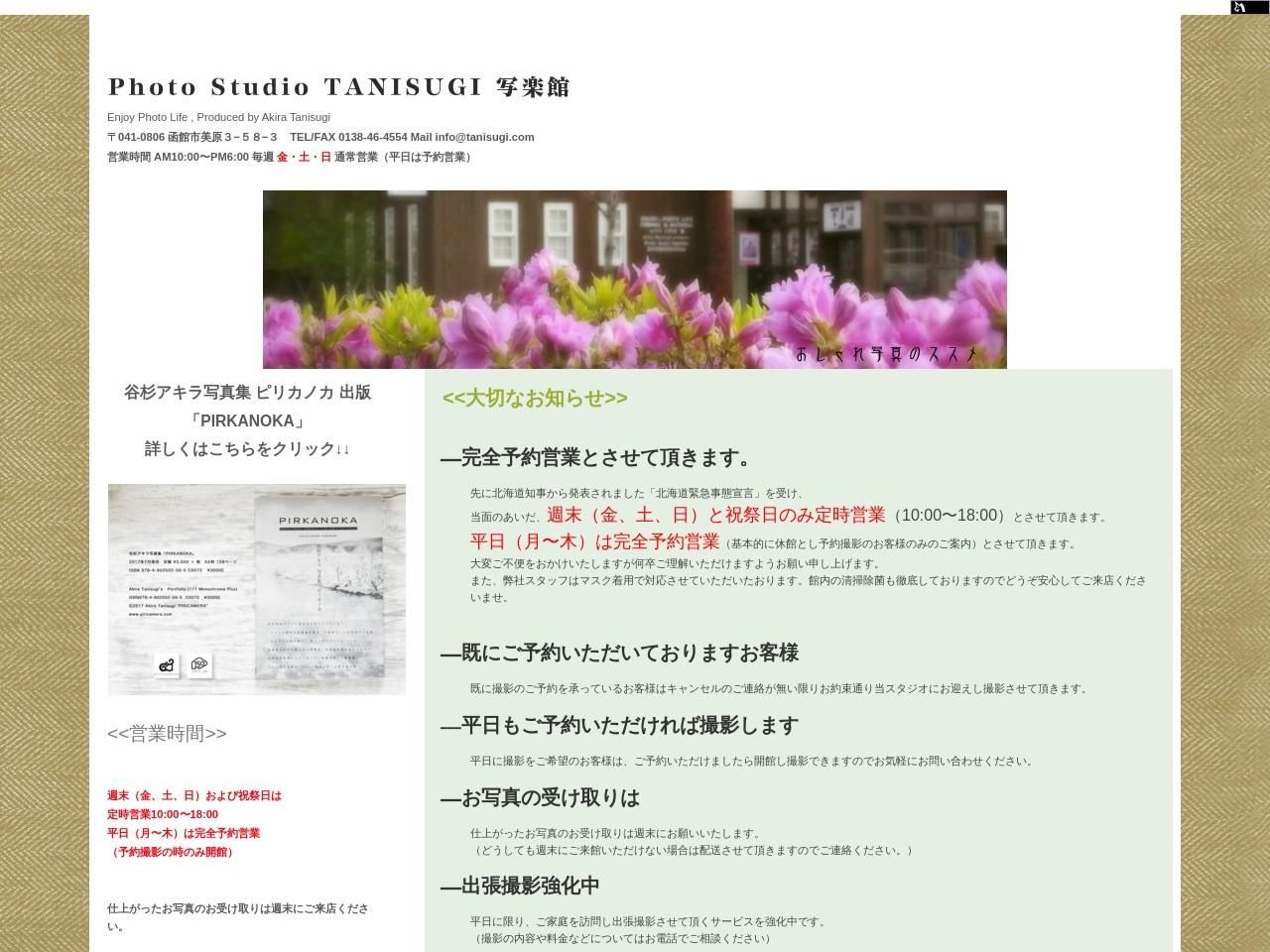 フォトスタジオタニスギ写楽館