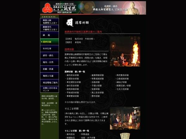 Screenshot of www.tanjoin.net