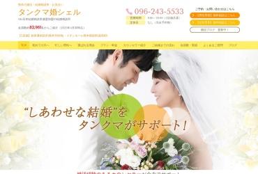 Screenshot of www.tankumacon.jp
