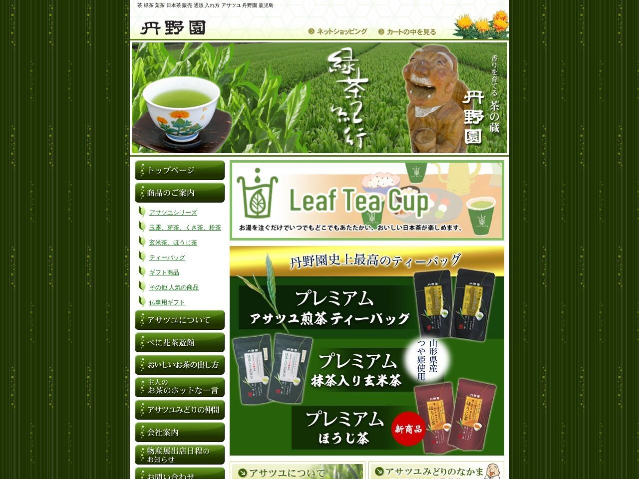 丹野園 茶 緑茶 葉茶 日本茶 販売 通販