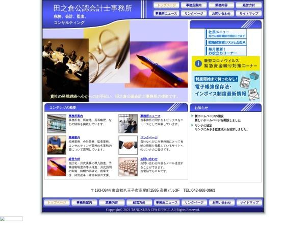 http://www.tanokura-cpa.com