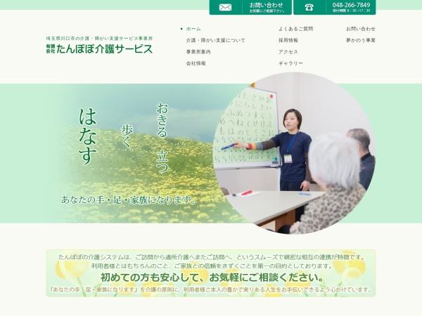 http://www.tanpopo-kaigo.jp