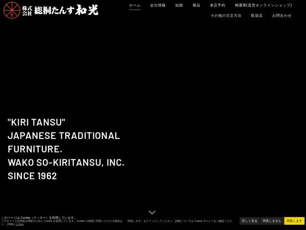 Screenshot of www.tansu.com