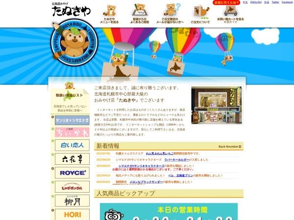 http://www.tanukiya.co.jp