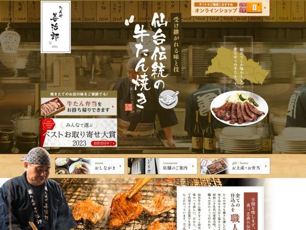 http://www.tanya-zenjirou.jp/