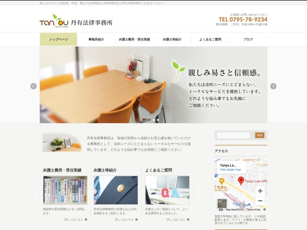Screenshot of www.tanyoulaw.jp
