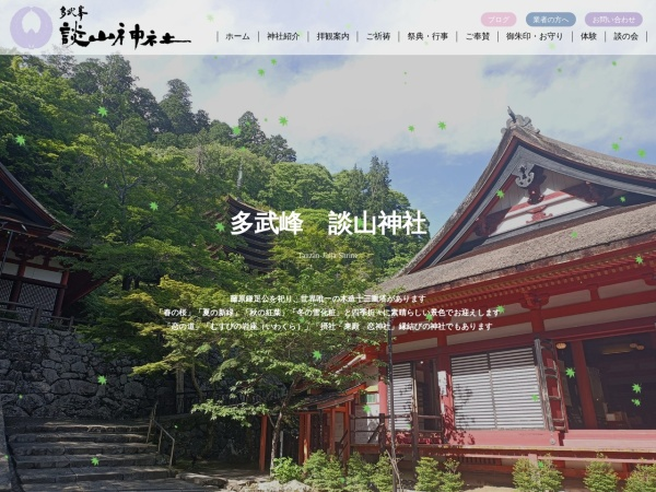 Screenshot of www.tanzan.or.jp