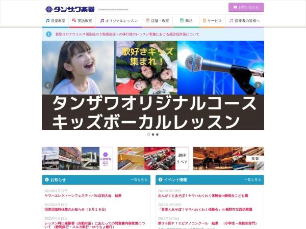 http://www.tanzawagakki.com
