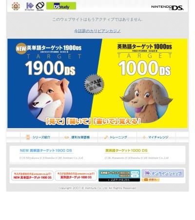 http://www.targetds.jp/