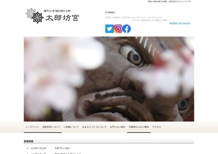Screenshot of www.tarobo.sakura.ne.jp