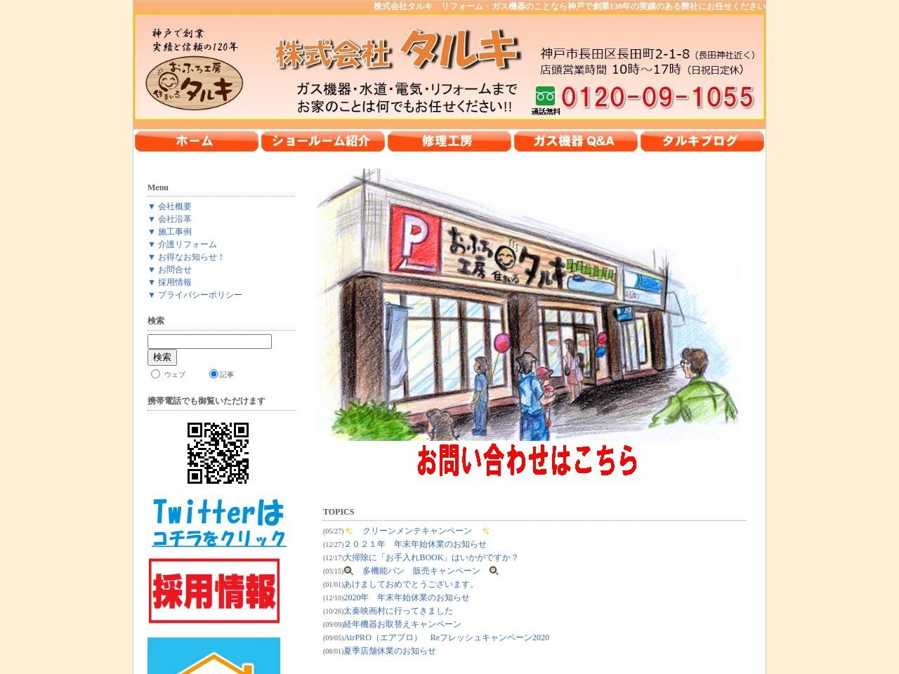 株式会社タルキ垂水名谷ガスセンター