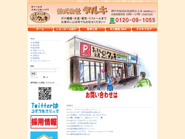 Screenshot of www.taruki.jp