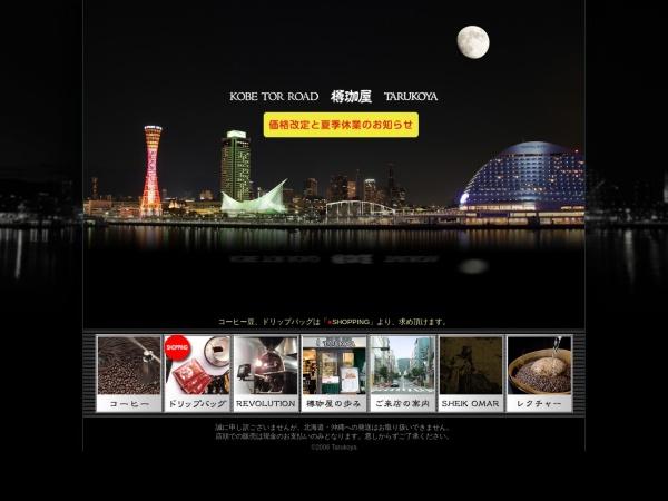 Screenshot of www.tarukoya.jp